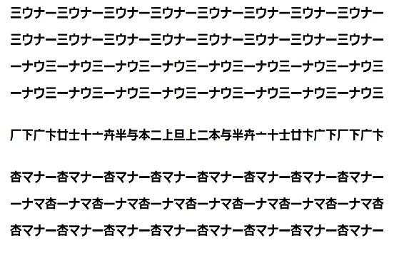 文字列傾斜錯視.jpg