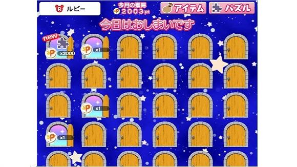 momo_tobira.jpg